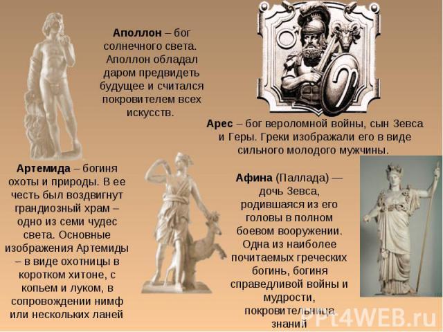 Аполлон – бог солнечного света. Аполлон обладал даром предвидеть будущее и считался покровителем всех искусств. Артемида – богиня охоты и природы. В ее честь был воздвигнут грандиозный храм – одно из семи чудес света. Основные изображения Артемиды –…