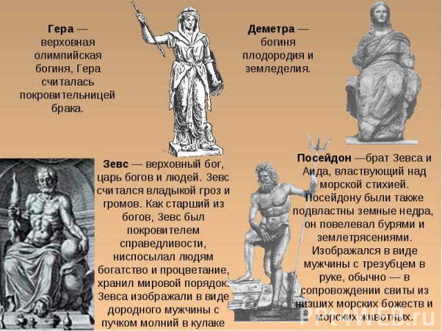 Зевс — верховный бог, царь богов и людей. Зевс считался владыкой гроз и громов. Как старший из богов, Зевс был покровителем справедливости, ниспосылал людям богатство и процветание, хранил мировой порядок. Зевса изображали в виде дородного мужчины с…