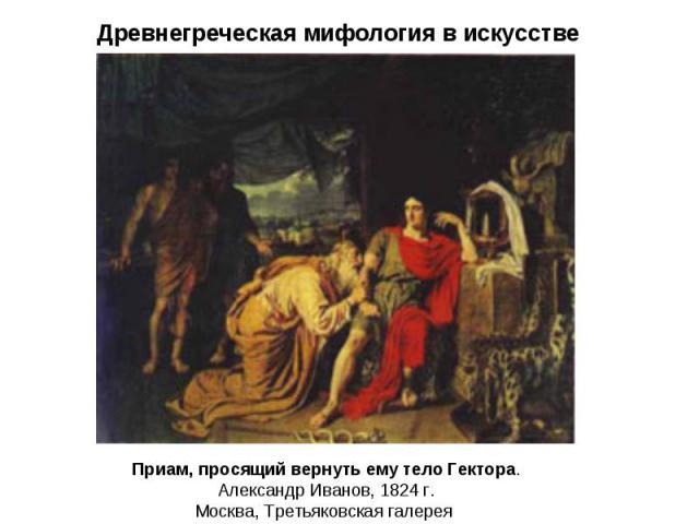 Приам, просящий вернуть ему тело Гектора. Александр Иванов, 1824 г. Москва, Третьяковская галерея