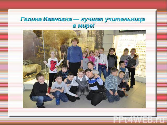 Галина Ивановна — лучшая учительница в мире!