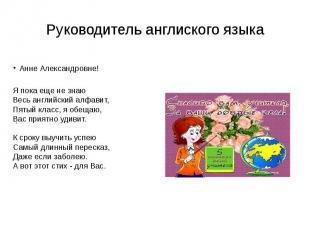 Руководитель англиского языка Анне Александровне! Я пока еще не знаю Весь англий