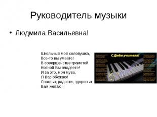 Руководитель музыки Людмила Васильевна!