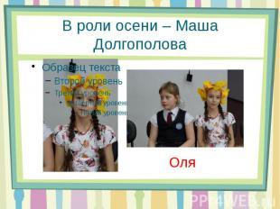В роли осени – Маша Долгополова