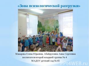 «Зона психологической разгрузки» Макарова Елена Юрьевна, Абайдуллина Анна Сергее