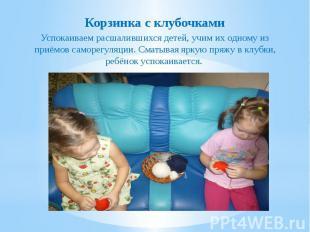 Корзинка с клубочками Корзинка с клубочками Успокаиваем расшалившихся детей, учи