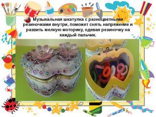 Музыкальная шкатулка с разноцветными резиночками внутри, поможет снять напряжени