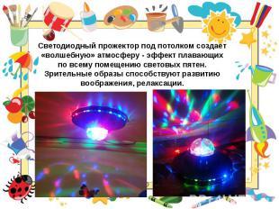 Светодиодный прожектор под потолком создает «волшебную» атмосферу - эффект плава