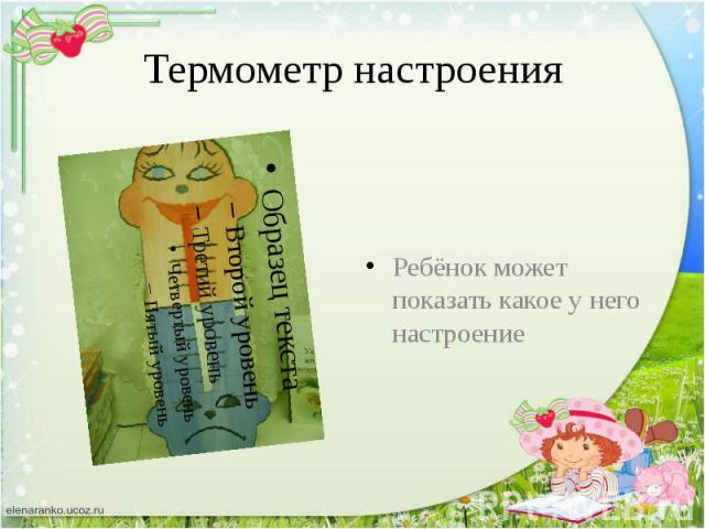 Термометр настроения Ребёнок может показать какое у него настроение