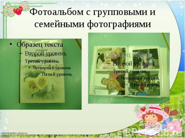 Фотоальбом с групповыми и семейными фотографиями
