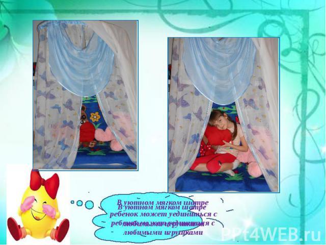В уютном мягком шатре ребенок может уединиться с любимыми игрушками