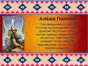 Сын священника из города Ростова на богатырской службе удивляет не столько силой