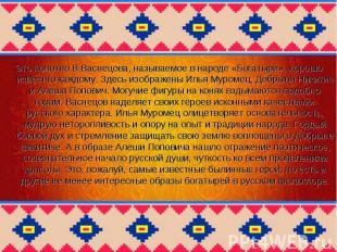 Это полотно В.Васнецова, называемое в народе «Богатыри», хорошо известно каждому