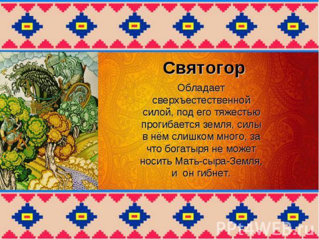 Эпические герои – это былинные герои, обладающие незаурядной физической силой, воинской доблестью и мудростью.