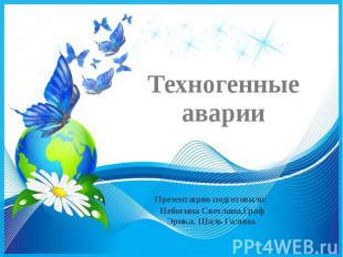 Техногенные аварии Презентацию подготовили: Небогина Светлана,Граф Эрика, Шаль Г