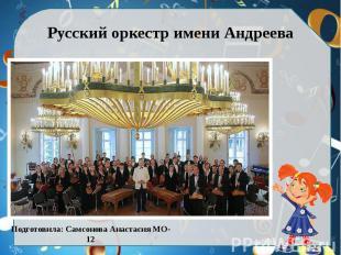 Русский оркестр имени Андреева