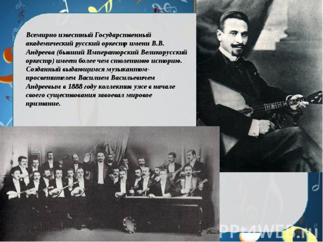 Всемирно известный Государственный академический русский оркестр имени В.В. Андреева (бывший Императорский Великорусский оркестр) имеет более чем столетнюю историю. Созданный выдающимся музыкантом-просветителемВасилием Васильевичем Андреевым в…