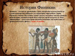 История Финикии Финикия – это одна из древнейших стран, которая была расположена