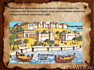 Финикийцы были первоклассными исследователями. Как торговцы они привозили сырьё,