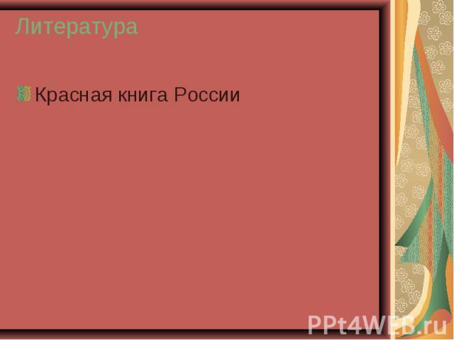 Красная книга России Красная книга России