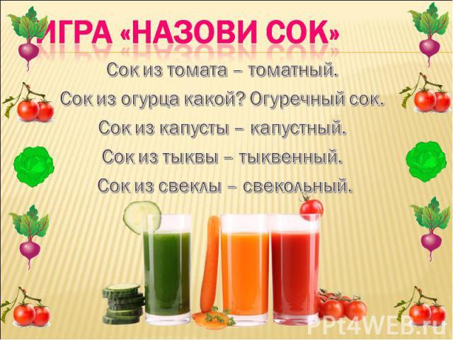 Как получают томатный сок