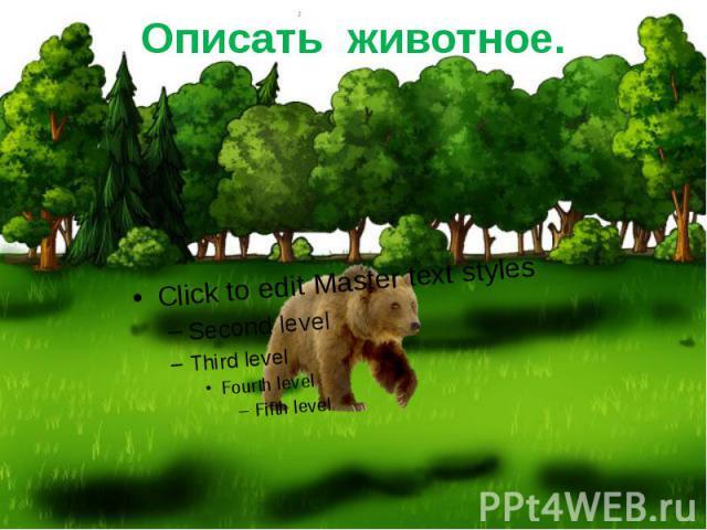 Описать животное.