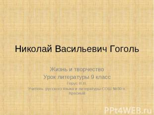 Николай Васильевич Гоголь Жизнь и творчество Урок литературы 9 класс Герус Н.Н.