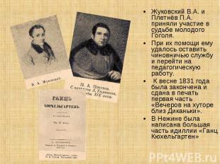 Жуковский В.А. и Плетнёв П.А. приняли участие в судьбе молодого Гоголя. При их п