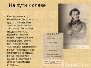 Каждую неделю у Плетнёва собирались друзья. На одной из таких «сред», 20 мая 183