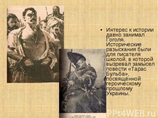 Интерес к истории давно занимал Гоголя. Исторические разыскания были для писател