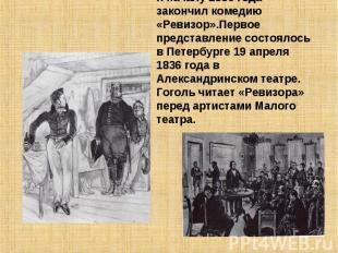 К началу 1836 года закончил комедию «Ревизор».Первое представление состоялось в