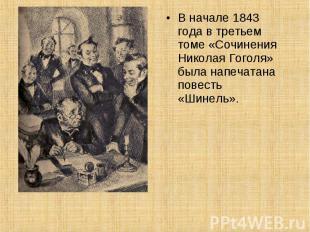 В начале 1843 года в третьем томе «Сочинения Николая Гоголя» была напечатана пов
