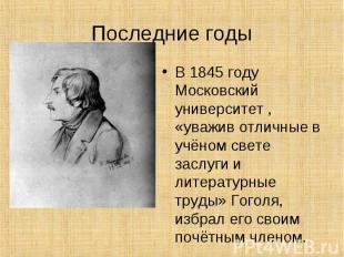 В 1845 году Московский университет , «уважив отличные в учёном свете заслуги и л