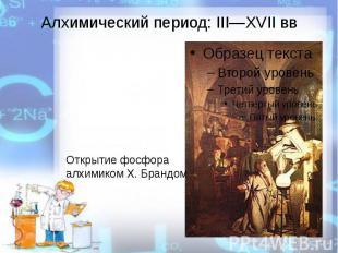 Алхимический период: III—XVII вв