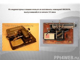 Из индикаторных машин нельзя не вспомнить немецкий MIGNON, выпускавшийся в начал