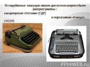 Из зарубежных пишущих машин достаточно широко были распространены : канцелярская