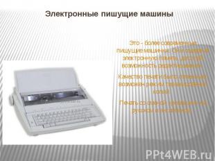Электронные пишущие машины
