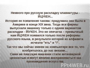 Немного про русскую раскладку клавиатуры - ЙЦУКЕН... История ее появления такова