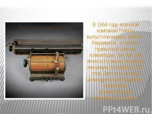 В 1954 году японская компания Toshiba выпустила модель 1400FL. Разумеется, в ней
