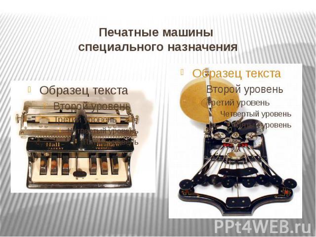 Печатные машины специального назначения