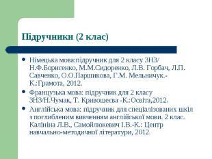 Німецька мова:підручник для 2 класу ЗНЗ/ Н.Ф.Борисенко, М.М.Сидоренко, Л.В. Горб