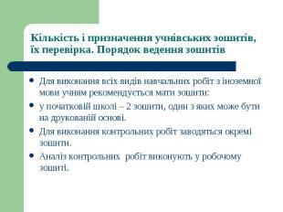 Для виконання всіх видів навчальних робіт з іноземної мови учням рекомендується