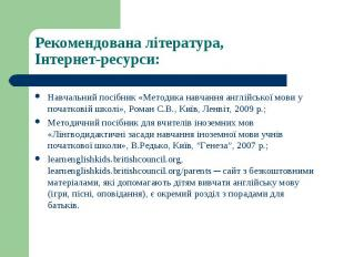 Навчальний посібник «Методика навчання англійської мови у початковій школі», Ром