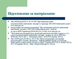 """Лист МОН від 20.05.13 № 1/9-349 """"Про навчальні плани загальноосвітніх навчальних"""