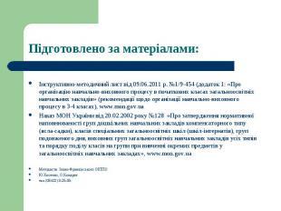 Інструктивно-методичний лист від 09.06.2011 р. №1/9-454 (додаток 1: «Про організ