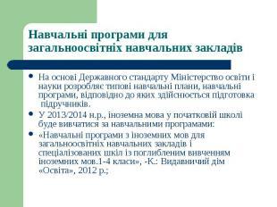 На основі Державного стандарту Міністерство освіти і науки розробляє типові навч