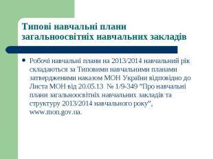 Робочі навчальні плани на 2013/2014 навчальний рік складаються за Типовими навча