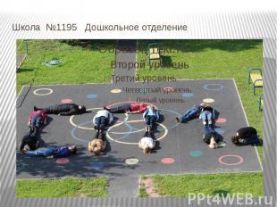 Школа №1195 Дошкольное отделение
