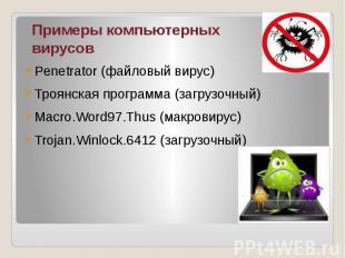 Примеры компьютерных вирусов Penetrator (файловый вирус) Троянская программа (за