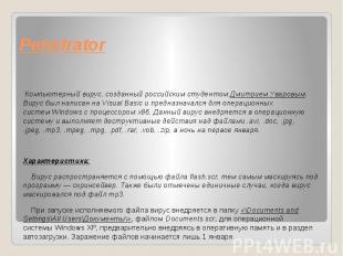 Penetrator Компьютерный вирус, созданный российским студентом Дмитрием Ува