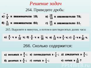 Решение задач 264. Приведите дробь: